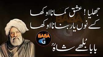 Jhalia Ishq Kamana Okha Punjabi Poetry Baba Bulleh Shah kalam baba g