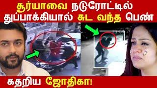 சூர்யாவை நடுரோட்டில் துப்பாக்கியால் சுட வந்த பெண் கதறிய ஜோதிகா! Tamil News | Latest News | Viral