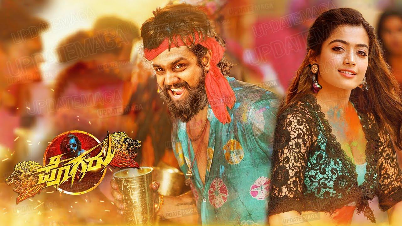 Pogaru Annanige Pogaru | Pogaru Title Song 4K Official Release | Druvasarja Pogaru Movie Video Song
