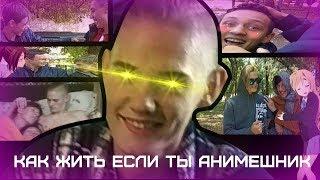 Как жить если ты АНИМЕШНИК ft. Dyda