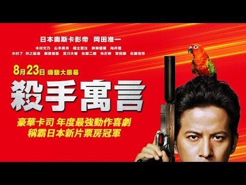 8/23【殺手寓言】The Fable 正式預告 |超豪華陣容!年度最強動作喜劇!