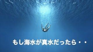 【衝撃】もし海水が真水だったらどうなるのか?