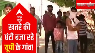 Corona Crisis: Ground reality of the villages of UP   Master Stroke