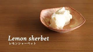 #144レモンシャーベット[Lemon sherbet]