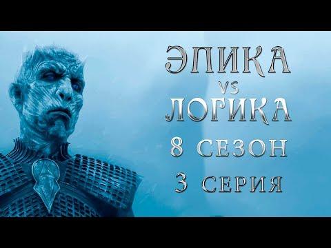 Игра престолов. 8 сезон 3 серия: эпика Vs логика