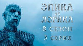 Игра престолов. 8 сезон 3 серия: эпика vs логика...