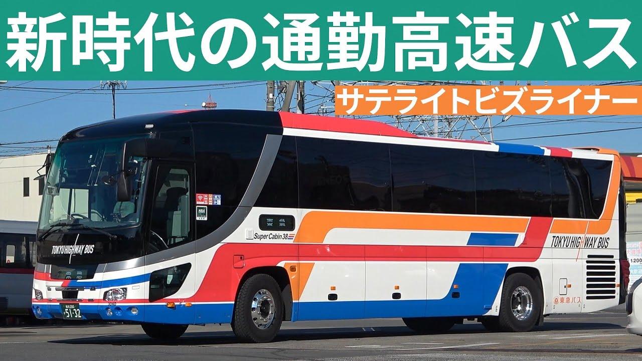 東急バスがシェアオフィスに Satellite Biz Liner/サテライトビズライナー