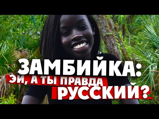 Огненная хохотушка из Замбии / Певица MAKSИМ в африканской церкви /