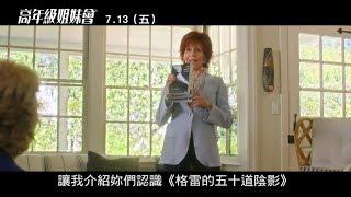 威視電影【高年級姐妹會】姐妹一起嗨版預告 (07.13 姐姐妹妹high起來)