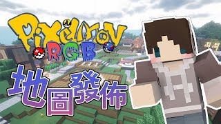 『Minecraft』Pixelmon RGB|系列地圖發佈|介紹