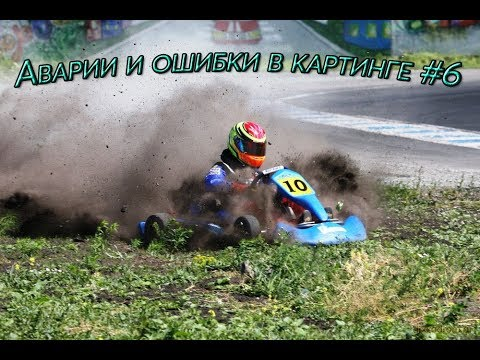 Жесткие аварии и ошибки в картинге #6 | Karting Crash Compilation #6