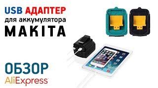 USB АДАПТЕР ДЛЯ АККУМУЛЯТОРА MAKITA с Алиэкспресс Обзор насадка USB на makita ADP05
