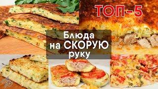 Топ-5 Блюд на Скорую Руку. Вкусно, Быстро, Без Заморочек. Рецепты