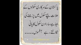 Pakistani schoolon k halat...newly added ch punjabi boys 420 (2017)