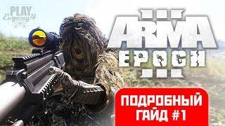 Arma 3 Epoch - Подробный гайд #1