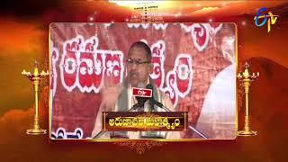 Arunachala Mahatyam (Changanti Pravachanam) | Aradhana | 16th February 2019 | ETV Telugu