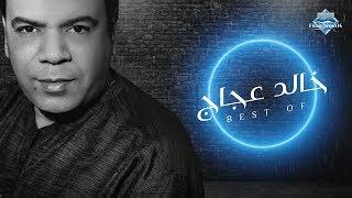 أجمل ما غنى خالد عجاج | The Best Of Khaled Agag