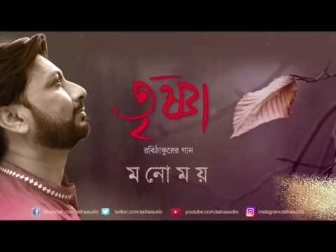Trishna| Full Album | Manomay Bhattacharya | Rabindra Sangeet | Audio Jukebox