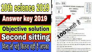 10th science Answerkey second setting|Matric Answerkey Second setting science|science objective solu