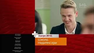 Школа   2 сезон 31 серия  Анонс