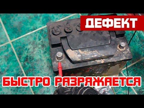 видео: Почему быстро разряжается аккумулятор?