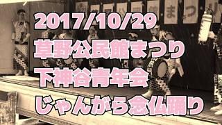 2017/10/29 草野公民館まつり 下神谷青年会 じゃんがら念仏踊り
