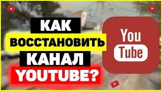 Как восстановить канал YouTube?