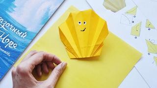 Урок 13 Оригами РАКУШКА! Как сделать ракушку из бумаги?! Origami Sea Shell!