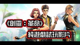 《劍靈:革命》最新手機遊戲試玩影片(韓版) | 熊哥貝卡