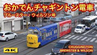 おかでんチャギントン電車 ブルースター&ウィルソン号 岡山の街を走る !!! CHUGGINGTON BREWSTER & WILSON【4K】