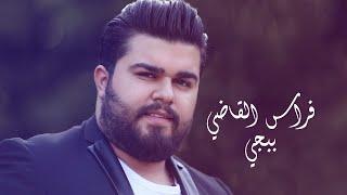 الى عشاق ال PUBG  ببجي /اغنيه شعبيه ناااااررر _الفنان فراس القاضي