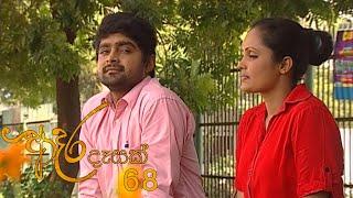 Adara Deasak | Episode 68 | ITN Thumbnail