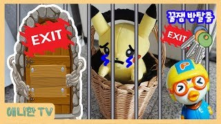 꿀잼 방탈출 ♥ 미션을 해결하여 재빨리 방을 탈출하기 모음! 포켓몬 뽀로로 장난감 상황극 놀이 [애니한TV]