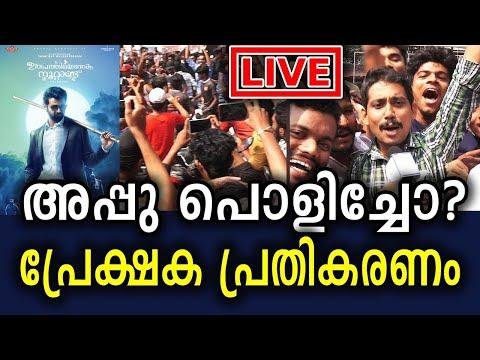 ഇരുപത്തിയൊന്നാം നൂറ്റാണ്ട് - പ്രേക്ഷക റിവ്യൂ | Irupathiyonnaam Noottaandu Review Live Mp3