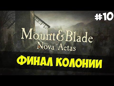 Mount and Blade: Nova Aetas - ФИНАЛ КОЛОНИИ! #10