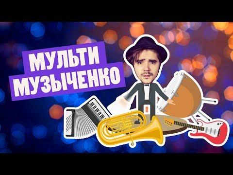 Музыченко и Кожома - Мультимузыченко | #ВечернийКтоТО
