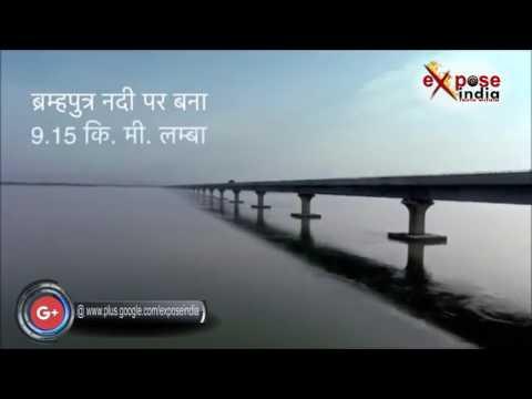 सीमा पर बने भारत के इस पुल से डरा चीन !