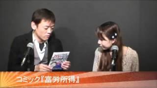 金の卵一個目の前田真希をゲストに迎えてのおしゃべり Recorded on 11/1...