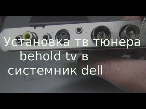 Установка тв тюнера Behold Tv в системник Dell
