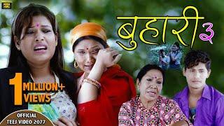 BUHARI 3 |बुहारी 3| by Tika Sanu & Mansingh Khadka & Dhanmaya & Karishma | New Teej Song 2077