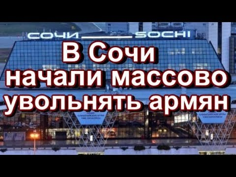 В Сочи начали массово увольнять армян