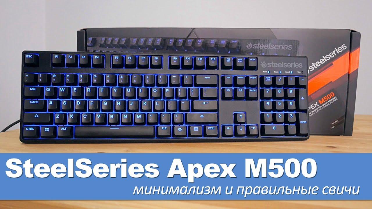 SteelSeries Apex M500 — обзор игровой механической клавиатуры с подсветкой.