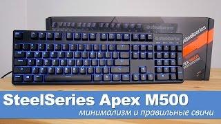 SteelSeries Apex M500 - минимализм и правильные свичи