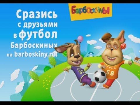 Барбоскины - Футбол в мобильной Игротеке