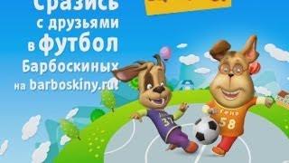 Барбоскины - Футбольный турнир Барбоскиных!