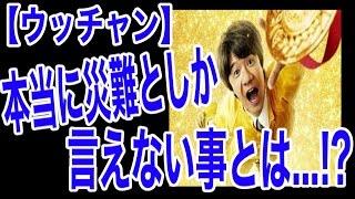 【内村光良】災難としか言えない事とは...!? It can be said to be only...
