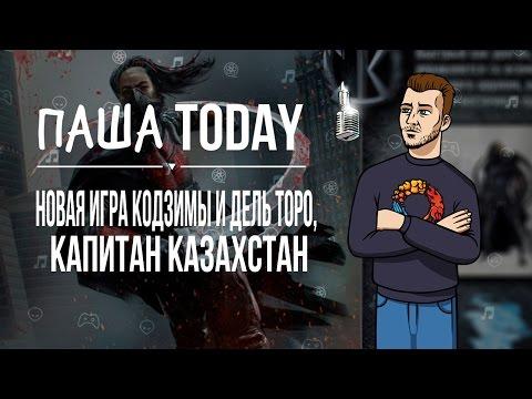 ПашаToday#47. Новая игра Кодзимы и Дель Торо, Капитан Казахстан (19.02.2016)