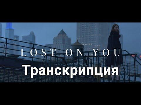 LP - Lost On You. Транскрипция.