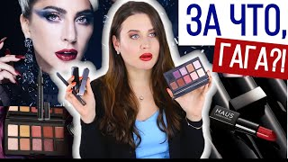 ПАЛЕТКА ТЕНЕЙ LADY GAGA Haus Laboratories | ОБЗОР