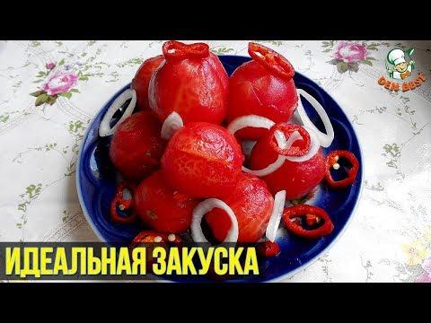 Малосольные помидоры без кожицы за сутки. Лучшая закуска маринованные помидоры.